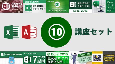 Excel 2016 & Access 2016 ビジネスITアカデミー10講座セット