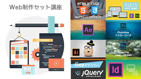 Adobe系スキルからプログラミングまで Web制作必要スキルセット講座