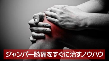 ジャンパーズニーを治す方法 - ジャンパー膝(ひざ)の治し方講座