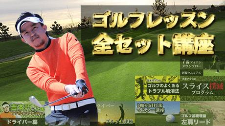 吉本 巧プロのゴルフレッスン【全セット】講座