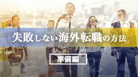 海外で働きたい!失敗しない海外転職の方法【準備編】
