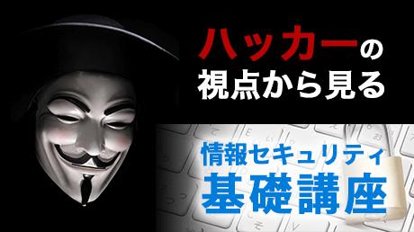 ハッカーの視点から見る情報セキュリティ基礎講座