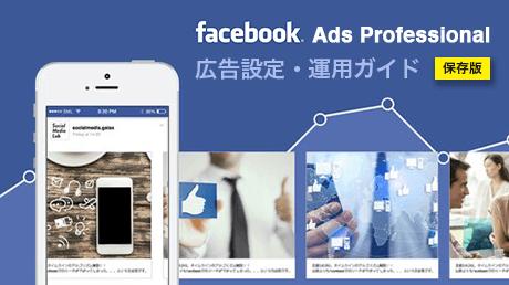 Facebook-フェイスブック広告設定運用ガイド【保存版】FB AdsProfessional