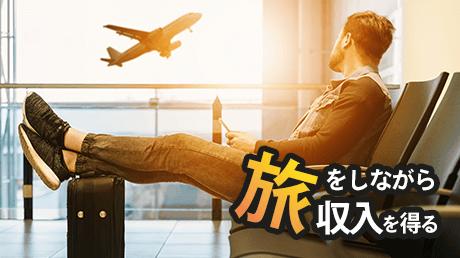 旅をしながら収入を得る!旅ブログ、旅YouTuber実践法