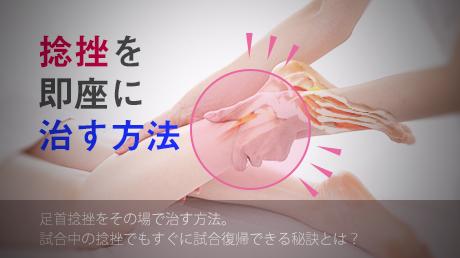 捻挫(ねんざ)を即座に治す方法 - 天神カイロプラクティックの動画講座