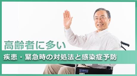 高齢者に多い疾患・緊急時の対処法と感染予防