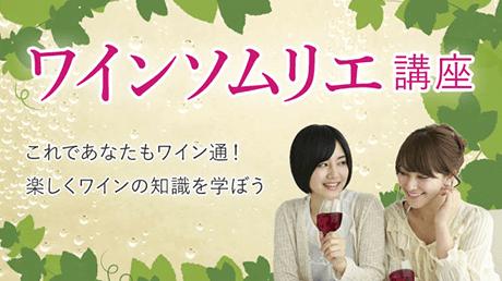 ワインソムリエ講座 - これであなたもワイン通!