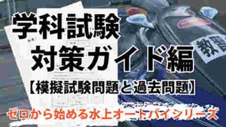 水上オートバイ免許 - 学科試験対策ガイド【模擬試験問題と過去問題】