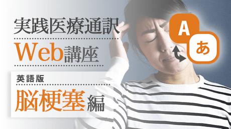 実践医療通訳Web講座【英語】脳梗塞編