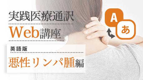 実践医療通訳Web講座【英語】悪性リンパ腫編