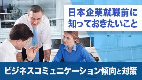 日本企業就職前に知っておきたいこと - コミュニケーション傾向と対策