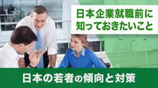 日本企業就職前に知っておきたいこと - 日本の若者の傾向と対策