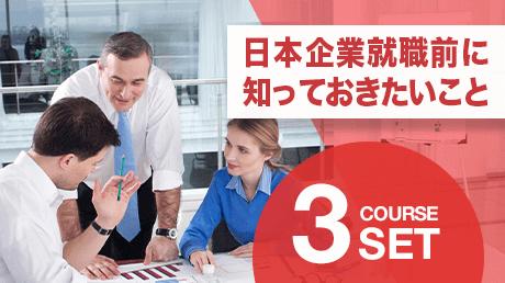 日本企業就職前に知っておきたいこと【3コースセット版】
