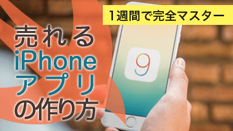 1週間で完全マスター! 0から学ぶ売れるiPhoneアプリの作り方-iOS9,Swift2