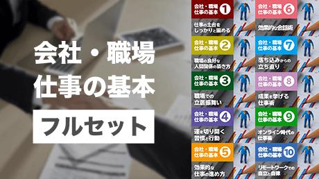 会社・職場・仕事の基礎基本【10コースフルセット】
