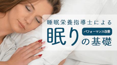 睡眠栄養指導士による仕事のパフォーマンスを改善する「眠り」の基礎講座