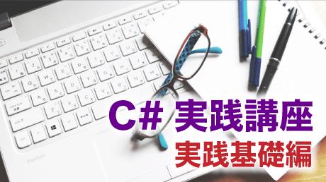C#実践講座 - 実践基礎編