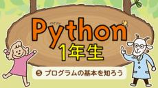 Python1年生 ⑤プログラムの基本を知ろう