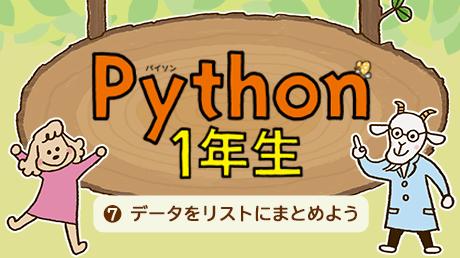 Python1年生 ⑦データをリストにまとめよう