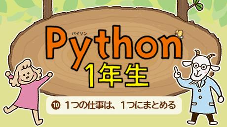 Python1年生 ⑩1つの仕事は、1つにまとめる