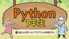 Python1年生 ⑪他の人が作ったプログラムを利用する