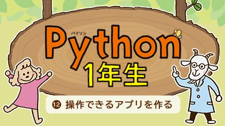 Python1年生 ⑫操作できるアプリを作る
