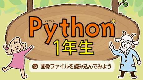 Python1年生 ⑬画像ファイルを読み込んでみよう