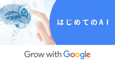 はじめてのAI - Grow with Google