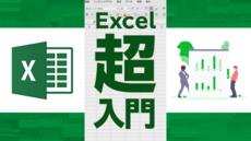 Excel 2016 超入門 - ゼロからはじめるExcel講座