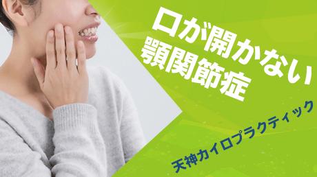 口が開かない顎関節症の対処法 - 天神カイロプラクティックの動画講座