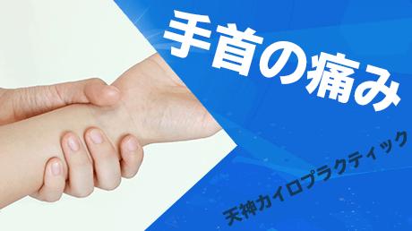 手首の痛み解消講座 - 腱鞘炎、手根管症候群、捻挫による手首痛を取る方法