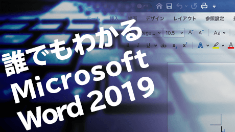 誰でもわかる!Microsoft Word 2019