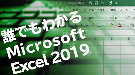 誰でもわかる!Microsoft Excel 2019