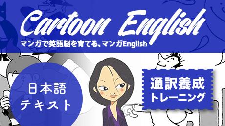 マンガENGLISH100 漫画イラスト付き日本語テキスト