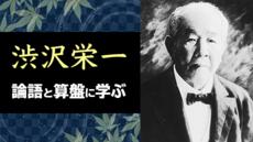 渋沢栄一の「論語と算盤」に学ぶ