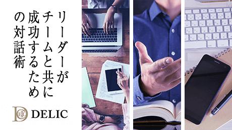【DELIC オンライン】リーダーがチームと共に成功するための対話術
