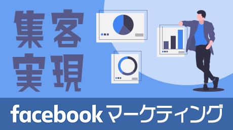 Facebookで集客を実現!Facebookマーケティング実践講座