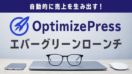 自動的に売上を生み出す!OptimizePressによるエバーグリーンローンチ講座