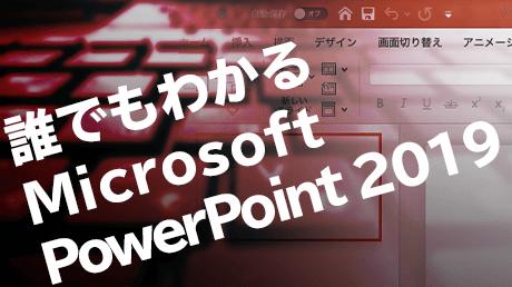 誰でもわかる!Microsoft PowerPoint 2019