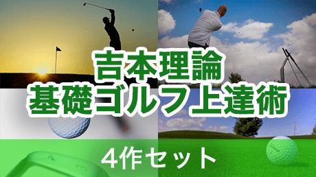 吉本理論 基礎ゴルフ上達術4作セット
