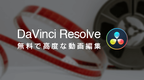DaVinci Resolveマスター講座 - 無料で高度な動画編集