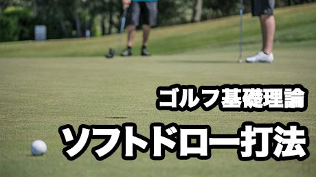 吉本プロのゴルフ理論 ソフトドロー打法の基礎