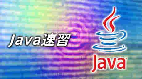 5日間でマスターするJava速習講座