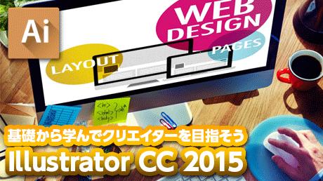 基礎から学んでクリエイターを目指そう Illustrator CC 2015
