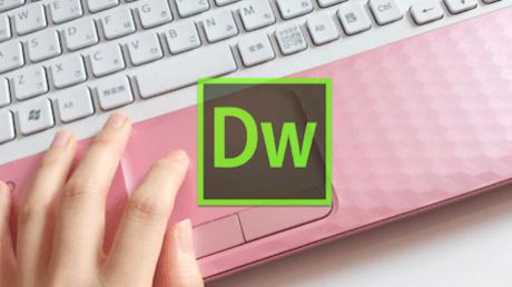基礎から学んでクリエイターを目指そう Dreamweaver CC 2015