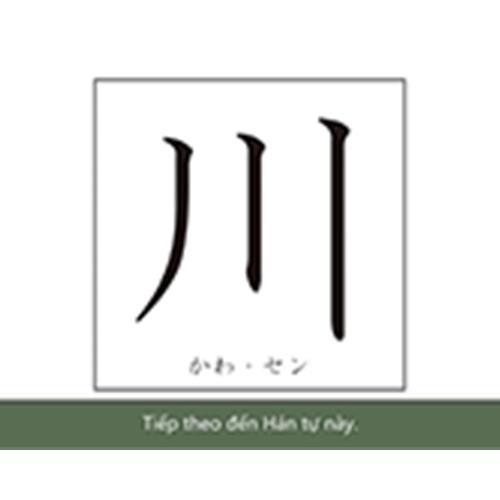 JLPT Cuốn Kanji Bài 1「川」Kỳ thi năg lực Nhật
