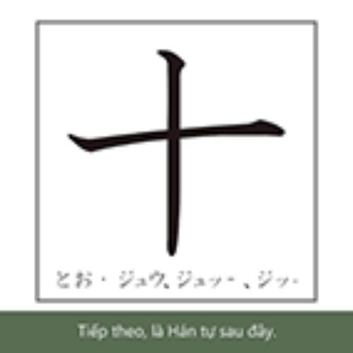 JLPT Cuốn Kanji Bài 2「十」Kỳ thi năg lực Nhật