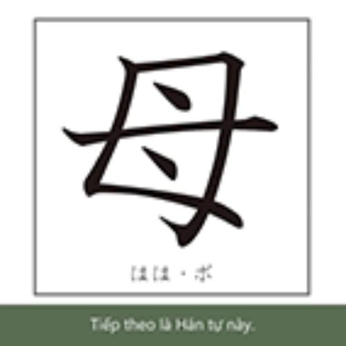 JLPT Cuốn Kanji Bài 4「母」Kỳ thi năg lực Nhật