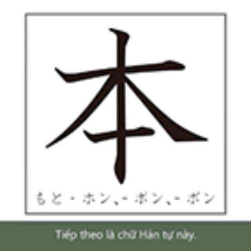 JLPT Cuốn Kanji Bài 5「本」Kỳ thi năg lực Nhật