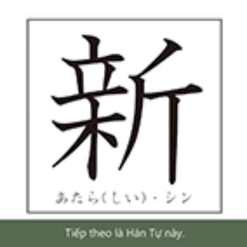 JLPT Cuốn Kanji Bài 7「新」Kỳ thi năg lực Nhật